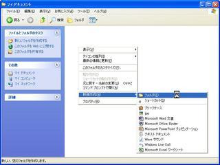 MakeFolder1.JPG